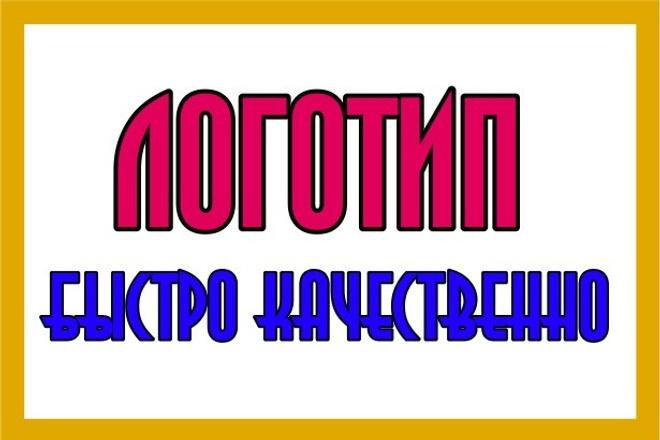 Создам дизайн вашего логотипа 1 - kwork.ru