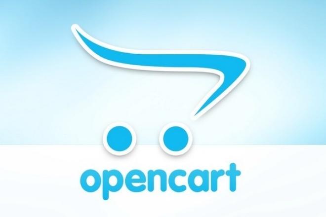 Создам адаптивный интернет-магазин на Ocstore Opencart 2x 1 - kwork.ru