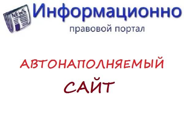 Автонаполняемый Сайт - Правовой портал - Премиум ТемаПродажа сайтов<br>Автонаполняемый сайт (премиум тема) Пример сайта можно посмотреть по ссылке: http://info-pravportal.newmira.ru/ Передаю покупателю: (файлы сайта, базу данных, инструкцию по установке сайта, логин и пароль к админ) Подробное описание сайта можно почитать на этом кворке http://kwork.ru/sites-for-sale/111400/avtonapolnyaemiy-sayt-mir-tekhnologiy-premium-tema<br>