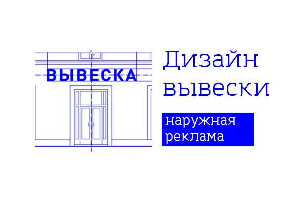 Дизайн-макет вывески, штендера, таблички 1 - kwork.ru