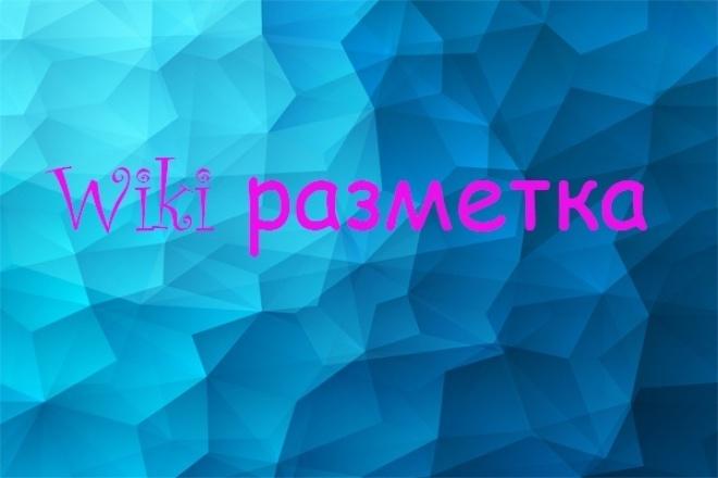 Wiki разметка Vk меню, установка 1 - kwork.ru