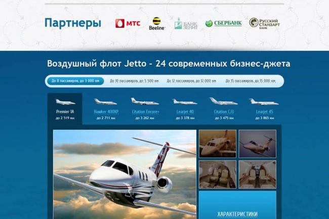 Уникальное предложение, более 1200 шаблонных одностраничков 1 - kwork.ru