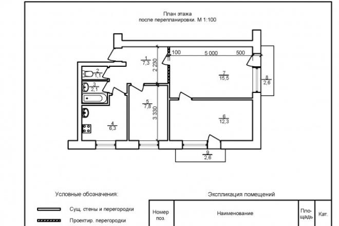 Проект перепланировки квартирыИнжиниринг<br>Сделаю проект перепланировки квартиры, жилого и нежилого помещения. Проект делается по факту перепланировки. При необходимости на титульном листе печать.<br>