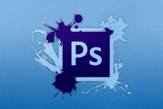 Сделаю обработку изображенийОбработка изображений<br>Максимально качественно делаю фотошоп. 1.Ретушь и оцветнение старой фотографии. 2.Редактирование фотографий. 3.Реставрация изображений. 4.Удалю фон<br>
