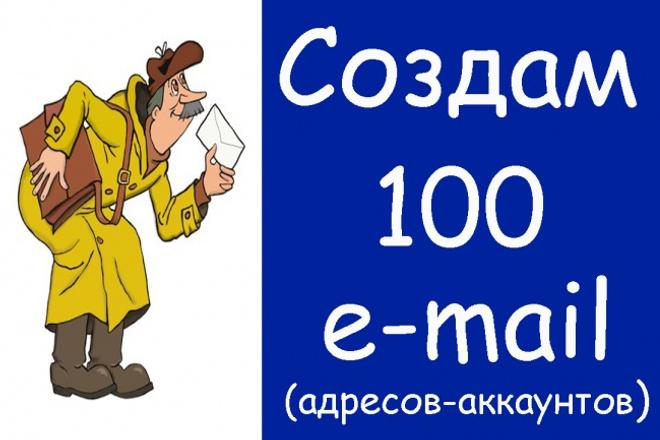 Создам 100 e-mail ящиков-аккаунтовПерсональный помощник<br>Создам 100 e-mail ящиков (аккаунтов) в зонах : Yandex.ru Mail.ru Bk.ru inbox.ru list.ru Все аккаунты будут новенькие без использования.<br>