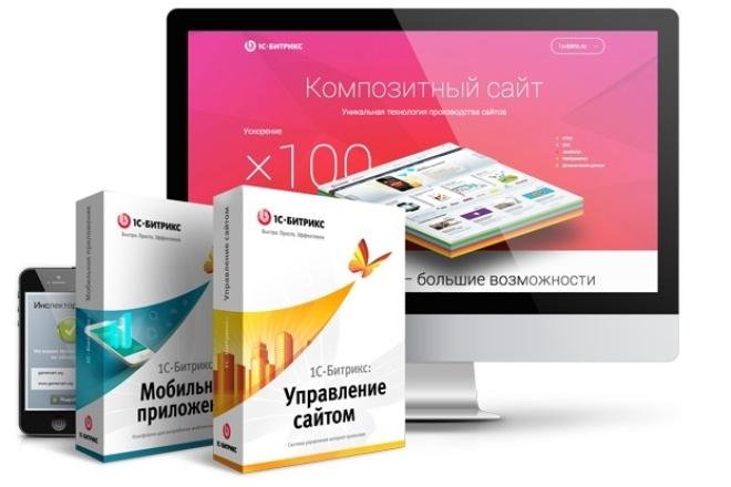 Создание интернет-магазина 1 - kwork.ru