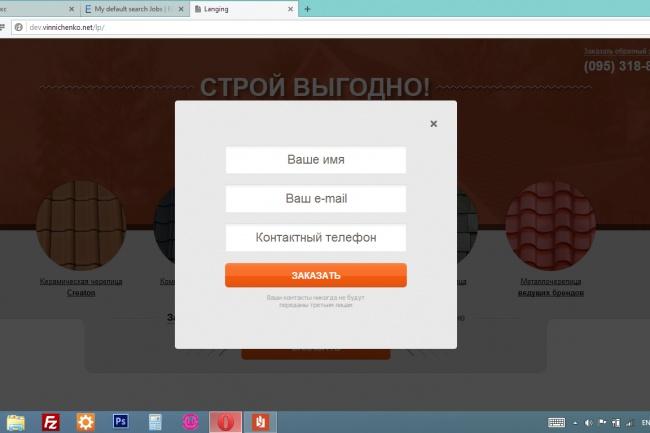 Создам форму заказа или обратный звонок для вашего сайтаДоработка сайтов<br>Добавлю на ваш сайт форму заказа или обратного звонка, при помощи которой ваши покупатели будут делать заявки, после заполнения формы вам на email будут поступать письма со всеми деталями заказа. По умолчанию в форме есть поля: - Имя - Email - Телефон Можно добавить любые другие поля.<br>
