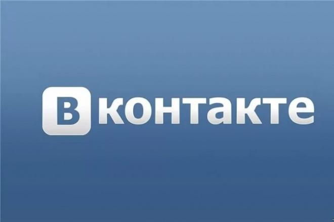 Оформлю группу в VK  2 1 - kwork.ru