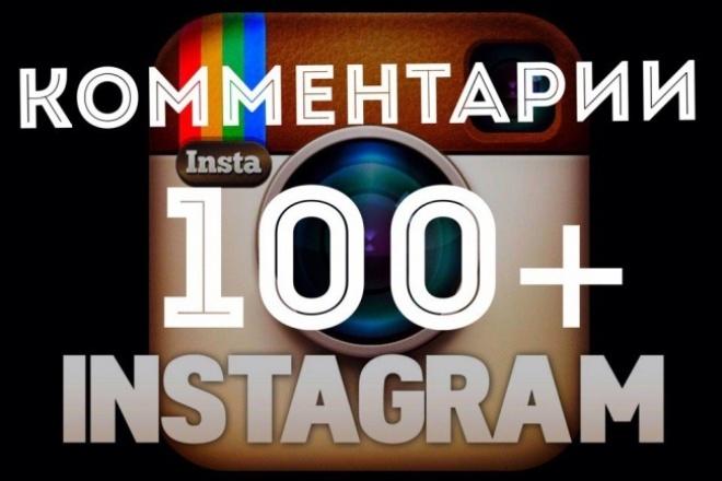 100+10 комментов размещу в ваш Инстаграм с разных живых аккаунтовПродвижение в социальных сетях<br>Не гонитесь за количеством и скоростью. Выбирайте качество, безопасность и эффективность. Только живые исполнители. Обеспечу 100-10 комментариев на ваши фото в инстаграм, живыми людьми от разных аккаунтов. Все комментарии размещаются естественно (не сразу все). Комментарии можно поставить, как на 1 фотографию, так и распределить на 10 последних фотографий вашего профиля. Растягиваю до 30 дней, но если вам нужно быстрее, то сделаю за сутки-двое.<br>