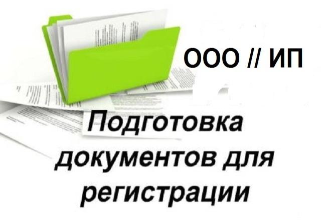 Подготовка к регистрации ооо электронная сдача отчетности новосибирск
