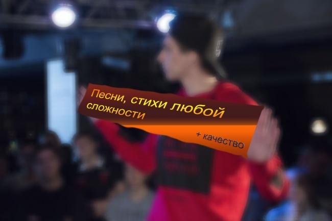 Написание текста песни, подборка минусовки под песню 1 - kwork.ru