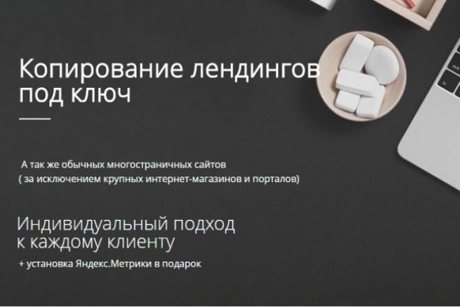 Сделаю копию лендинга, сайта под ключ 1 - kwork.ru
