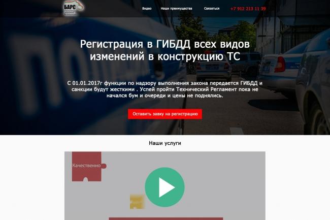 Дизайн первого экрана лендинга 1 - kwork.ru
