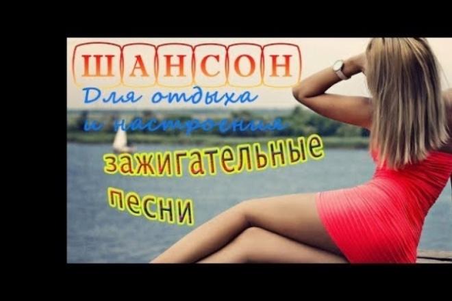 Напишу песни - молодежные, любовные, рэп и т.д 1 - kwork.ru