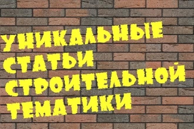 Пишу уникальные статьи строительной тематики 1 - kwork.ru