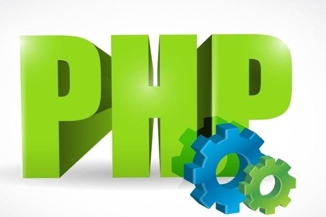 Напишу или исправлю php скриптСкрипты<br>Напишу отдельный скрипт или же исправлю существующий, который реализует различного рода проверки, обработку данных, работу с mysql и прочее. Главное точная постановка задачи.<br>