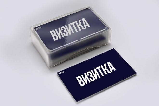 Сделаю дизайн визиткиВизитки<br>Создам макет односторонней и двухсторонней визитки для печати. Если вам нужна двухсторонняя визитка, то выбирайте дополнительную опцию.<br>