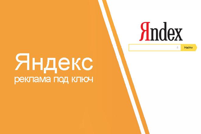 Настройка рекламы в Яндексе под ключ 1 - kwork.ru