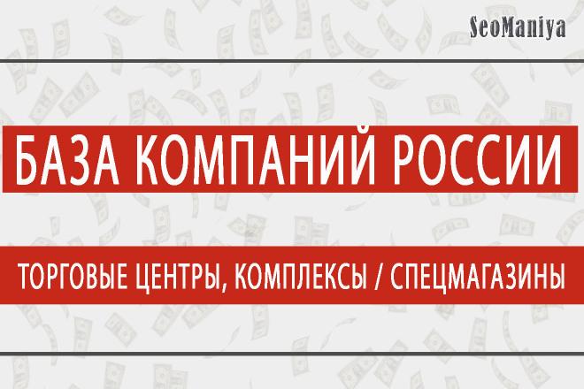 База компаний России - Торговые центры, комплексы - Спецмагазины 1 - kwork.ru