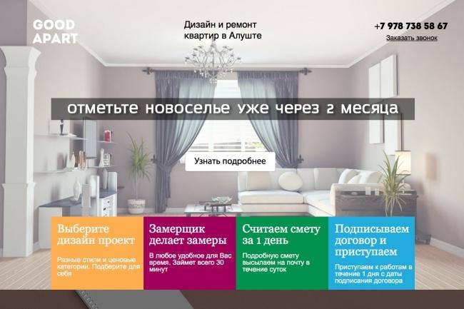 Создание лендинга в свежем дизайне 1 - kwork.ru
