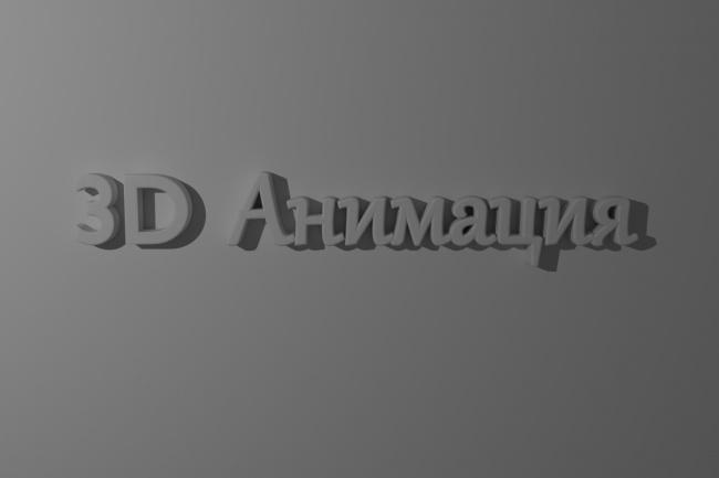 3D анимацияФлеш и 3D-графика<br>Сделаю 3d анимацию в программе Blender, на выходе видео с разрешением Full HD, частота кадров 60 fps, настройка сцены, по необходимости могу добавить звук.<br>