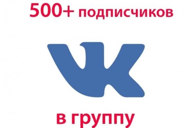 Продвижение Вконтакте 500 подписчиков в группу или паблик ВконтактеПродвижение в социальных сетях<br>Только живые исполнители. 1. 500 подписчиков. 2. Процент отписок не более 10%. 3. Блокированные аккауенты (собачки) не более 5%, они быстро восстанавливаются. 500 пользователей ВКонтакте вступят в указанную вами группу. Некоторые участники могут быть списанными администрацией ВК, также некоторые участники могут покинуть группу из-за не заинтересованности, как правило в группе остается 90% приглашённых участников. В процессе добавления участников, будут появляться собачки – блокированные аккаунты (не больше 5%), это аккаунты живых людей и большая часть из них со временем восстановится. Общие требования и рекомендации ко всем группам: -Минимум на стене группы должно быть 8-10 записей. -Группа должна быть создана не менее 10 дней назад -Во время выполнения заказа НЕ модерировать участников группы и не покупать другие накрутки! Запрещенные группы: - Материалы 18+; - эротика и все такое. - продажа аккаунтов. - ммм - группы без аватарки с незаполненной информацией, алкоголь, ставки на спорт а также закрытые группы.<br>