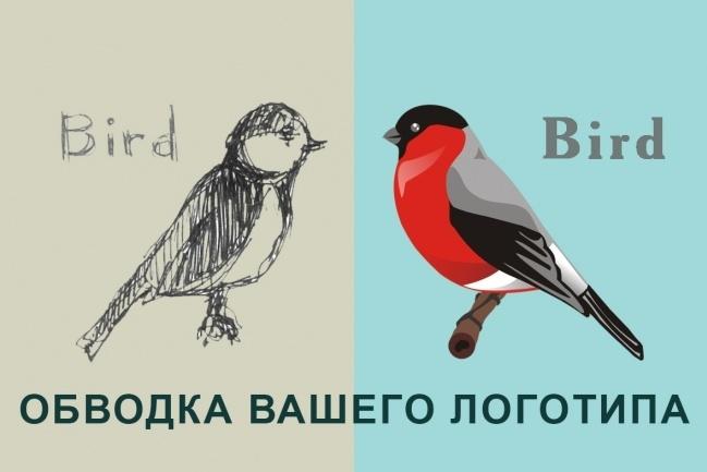 Качественный логотип по вашему рисунку. Логотип в векторе 1 - kwork.ru