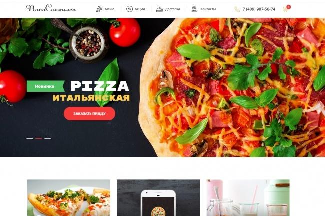 Готовый сайт пиццерии, ресторана и доставки еды с корзиной 4 - kwork.ru