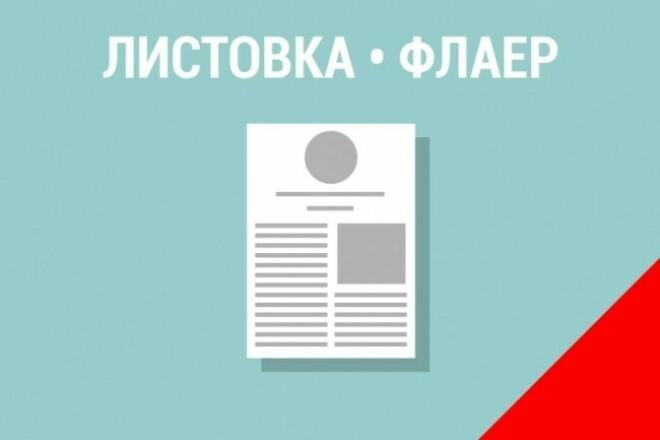 Листовки нужны всегда 1 - kwork.ru