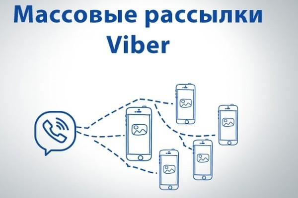 Viber-рассылка telegram -рассылка WhatsApp-рассылка 1 - kwork.ru