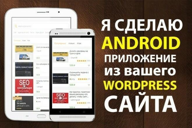 Конвертирую wordpress сайт в android приложение 1 - kwork.ru