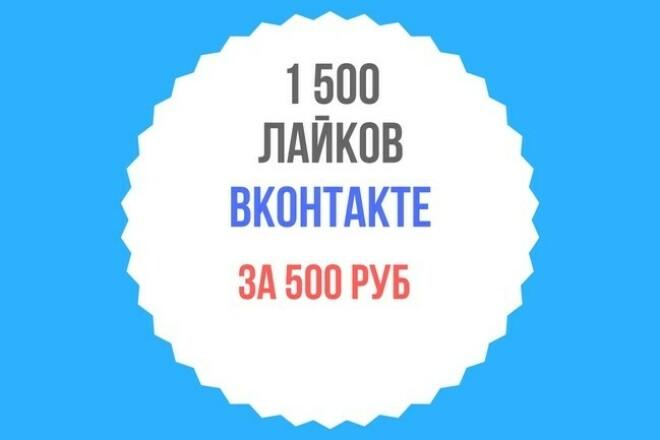 1500 лайков вконтакте 1 - kwork.ru