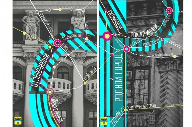 Разработка дизайна плаката, афиши 2 - kwork.ru