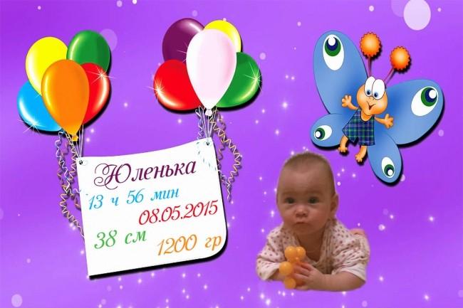 Метрика для малыша 1 - kwork.ru
