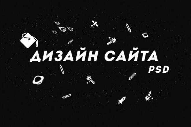 Дизайн сайта PSD 1 - kwork.ru
