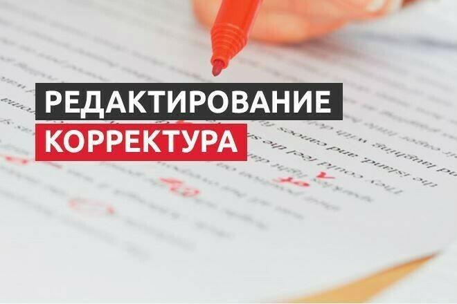 Редактура текста 1 - kwork.ru