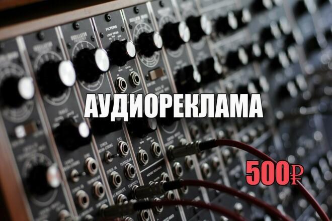 Изготовлю Аудиоролик 1 - kwork.ru