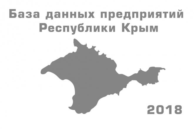 База данных предприятий Крыма 1 - kwork.ru