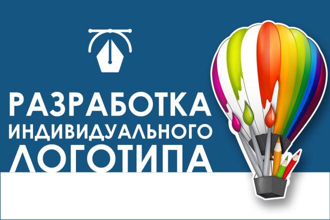 Разработка индивидуального логотипа от профессионала 1 - kwork.ru