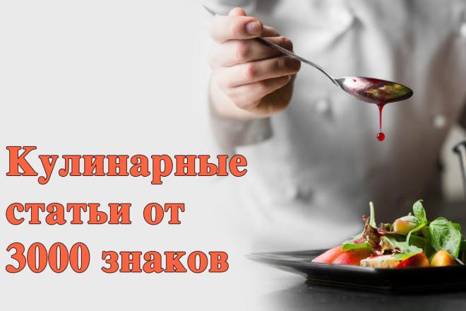 Кулинарные статьи от 3000 знаков 1 - kwork.ru