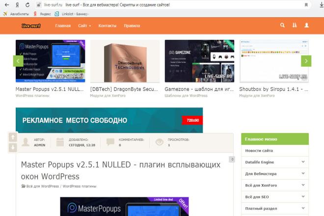 Сайт Все для вебмастеров 4 - kwork.ru