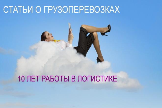 Статьи на тему грузоперевозок 1 - kwork.ru