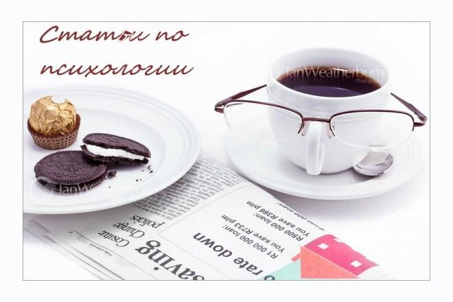 Написание статей по психологии 1 - kwork.ru
