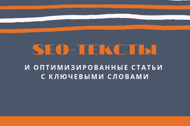 SEO-тексты и оптимизированные статьи с ключевыми словами 1 - kwork.ru