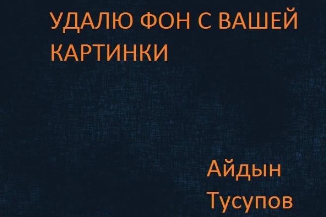 Удалю фон с 30-ти картинок 1 - kwork.ru