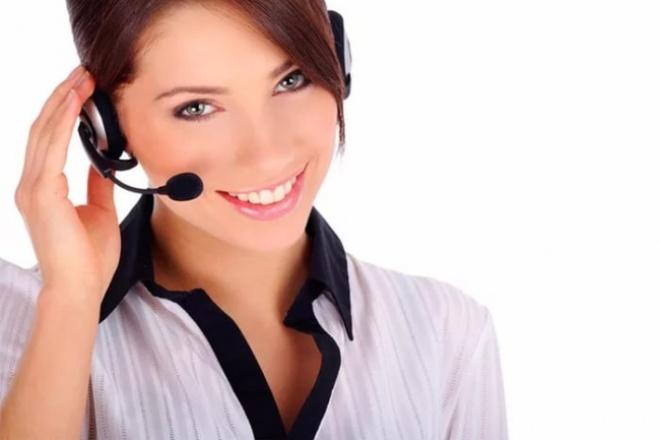 Обзвоню базу клиентовПерсональный помощник<br>Опыт работы в данной сфере более 5 успешных лет . Буду рада Вам помочь. Услуга действует только на территории Украины.<br>