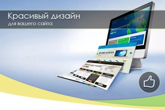 Создам любой дизайн для Web 1 - kwork.ru