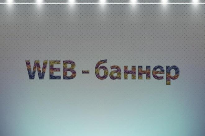 Сделаю web-баннер для вашего сайтаБаннеры и иконки<br>Разработаю баннер для web сайта любого размера из ваших или иных изображений. Баннер может содержать только картинки либо картинки и текст.<br>