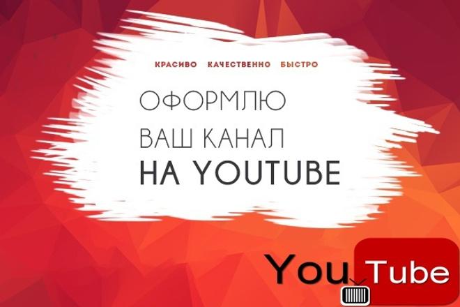 Оформлю канал YouTubeДизайн групп в соцсетях<br>Красиво оформленный канал YouTube привлекает внимание и делает ваших посетителей более лояльными к подписке. Делаю быстро и качественно Я сделаю дизайн для вашего канала YouTube - шапка Также обратите внимание на дополнительные опции заказа!<br>