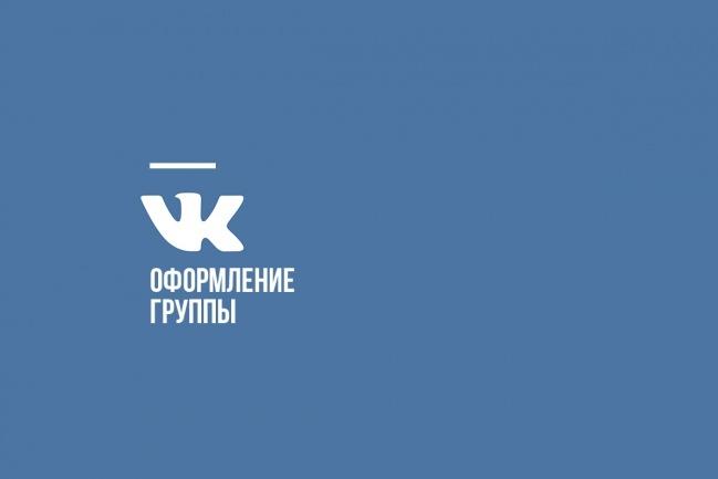 Сделаю обложку,баннер и миниатюру группы ВК 1 - kwork.ru